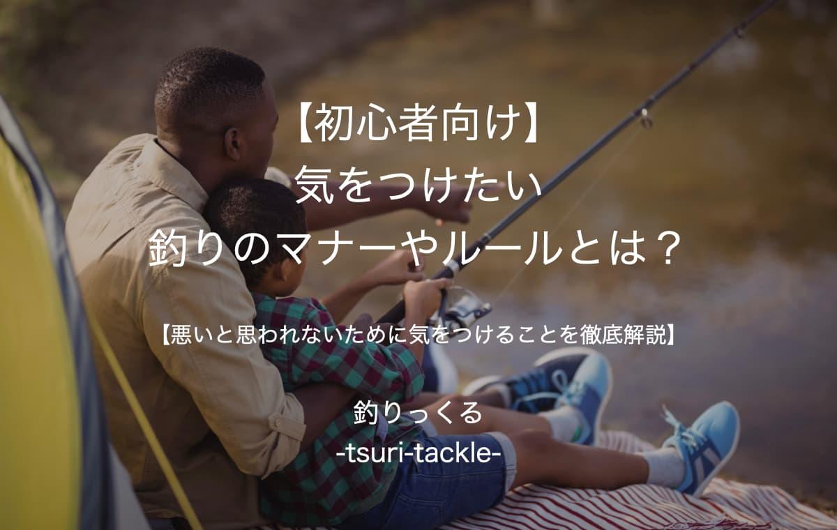 【初心者向け】釣りのマナーを再チェック!悪いと思われないために気をつけること