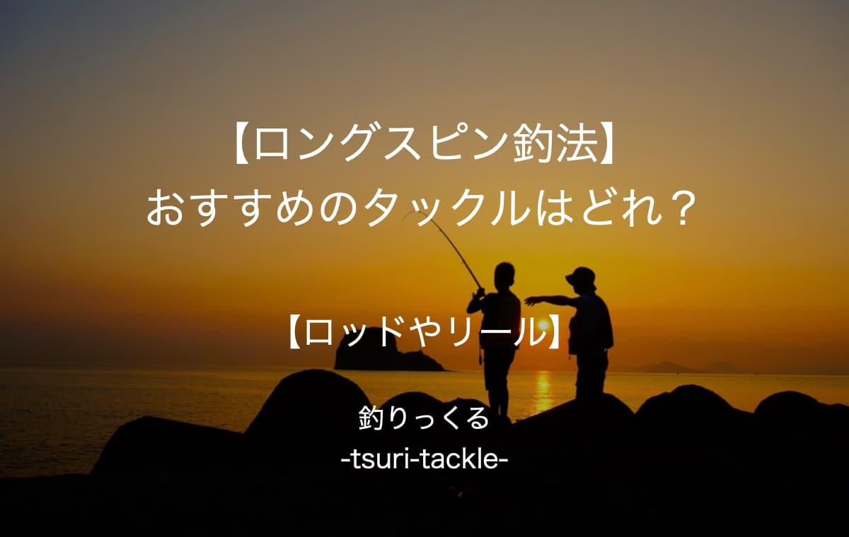 【ロングスピン釣法】おすすめのタックルはどれ?【ロッドやリール】