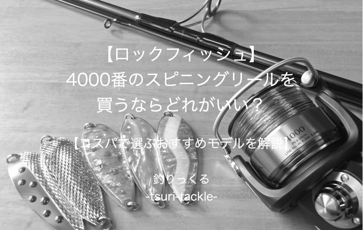 【スピニングリール】4000番台のおすすめは?【ジギングやルアー釣り】