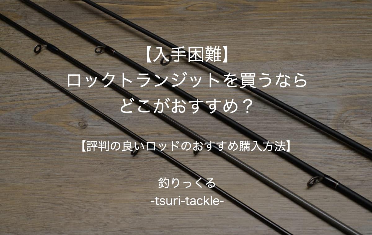 【入手困難】ロックトランジットを買うならどこがおすすめ?【評判の良いロッドのおすすめ購入方法】